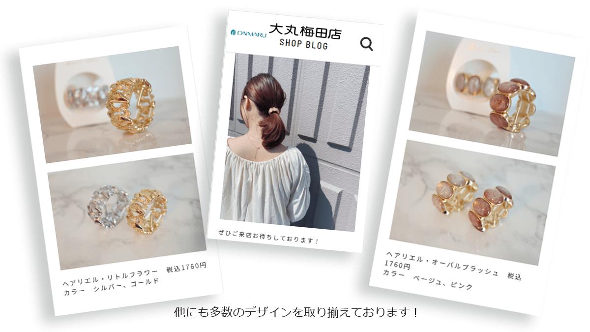 梅田大丸shop blog