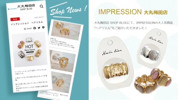 梅田大丸shop blogの紹介