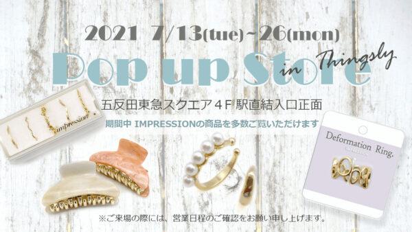 五反田POP UP の日程紹介