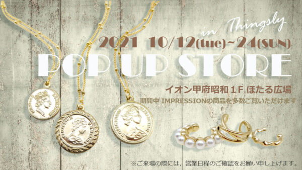 POP UP thingsly 甲府昭和v